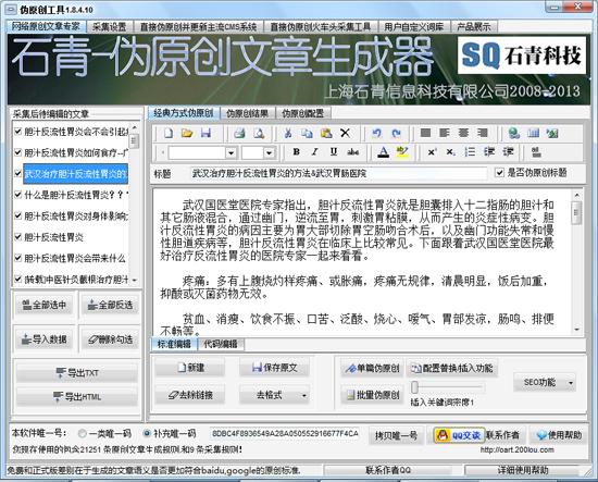 石青伪原创工具V2.2.5.10 绿色版