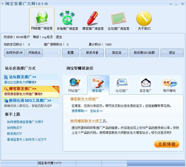 淘宝推广大师V1.8.8 绿色版