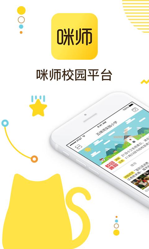 咪师校园V1.0.7 iPhone版