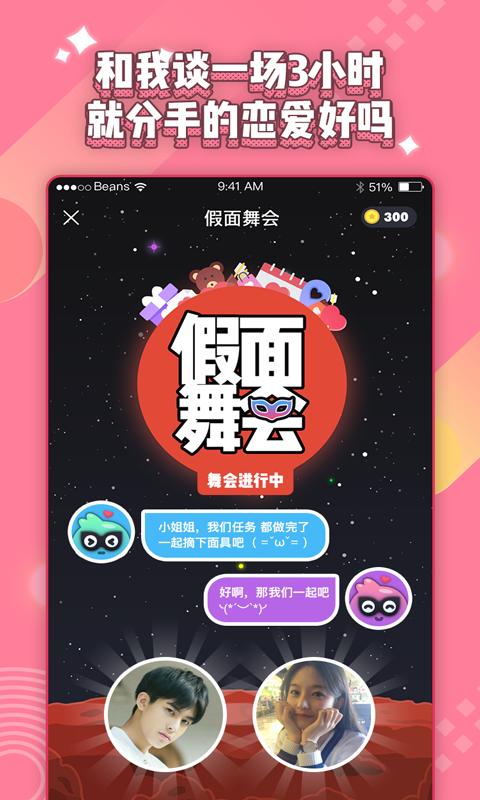 唔哩星球V2.4.2 iPhone版