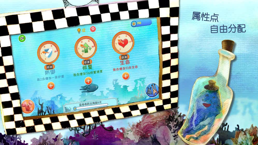 小淘淘和蓝卷卷V1.0 苹果版