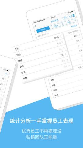 天天排班V1.0.1 IOS版