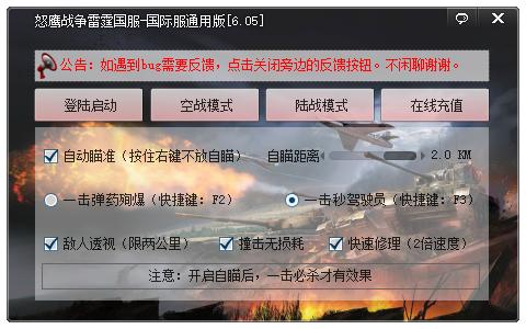 怒鹰战争雷霆辅助国服国际服通用版V7.20 免费版