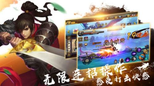 九州奇侠传V1.0.0 IOS版