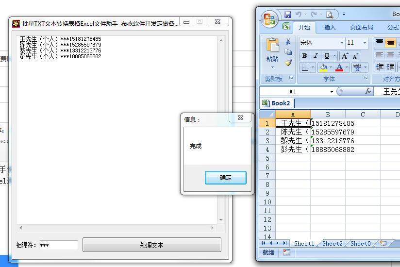 批量TXT文本转换表格Excel文件助手V1.0 免费版