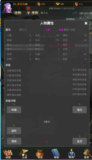 封神遗梦V2.41 苹果版