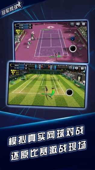 冠军网球V2.18.143 苹果版