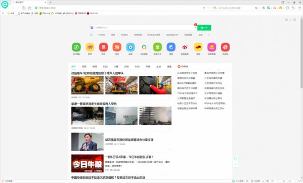 360浏览器V9.2.0.224 官方最新版