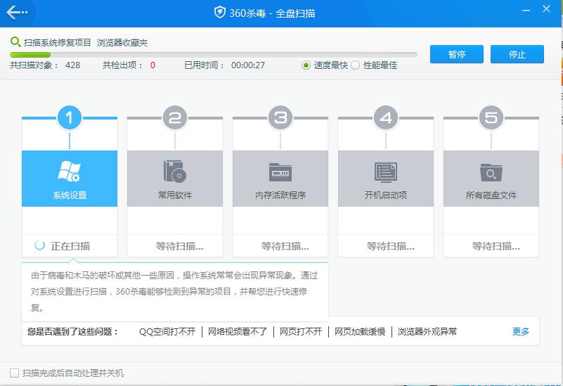 360杀毒软件2018V5.0.1.8111 官方正式版