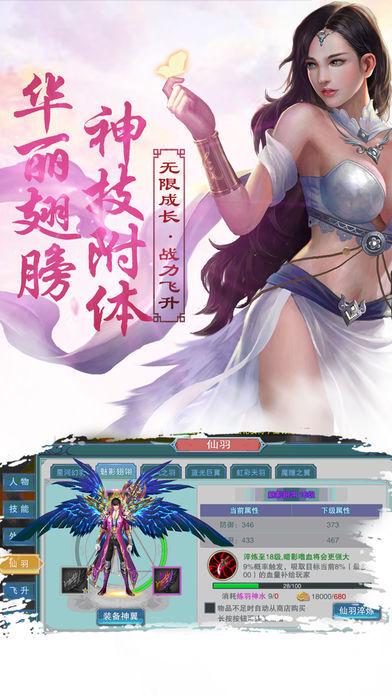 九州双修封神V1.0 IOS版