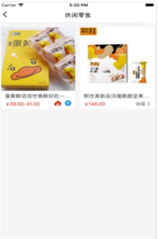 饿师兄零食V1.0 安卓版