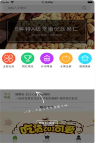 饿师兄零食V1.0 ios版