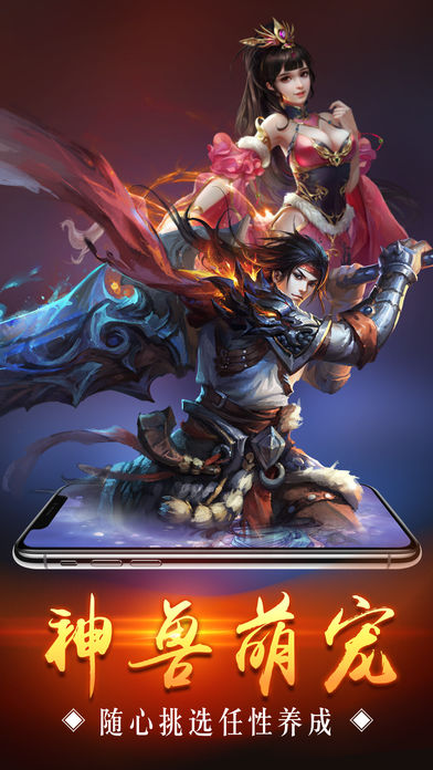 红尘剑仙V1.0 IOS版