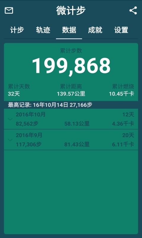 计步器V1.6.14 安卓版