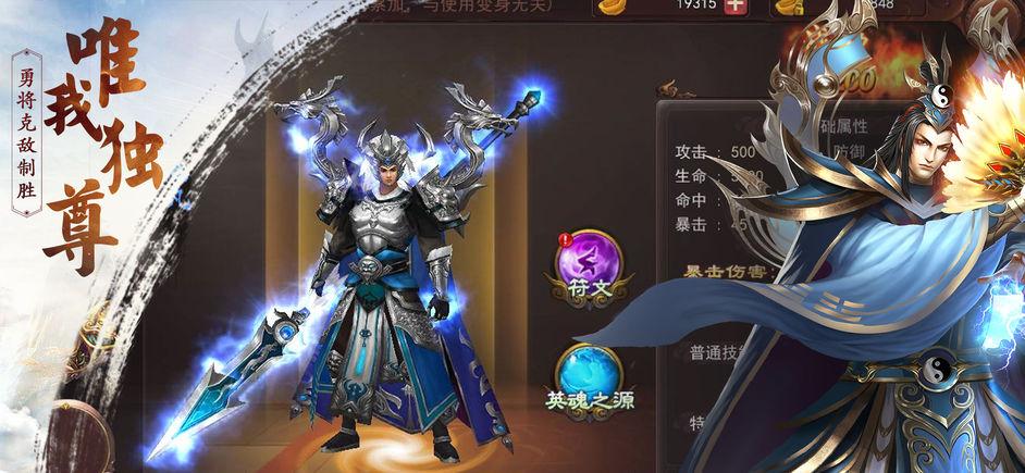 热血仙姬V1.0 苹果版