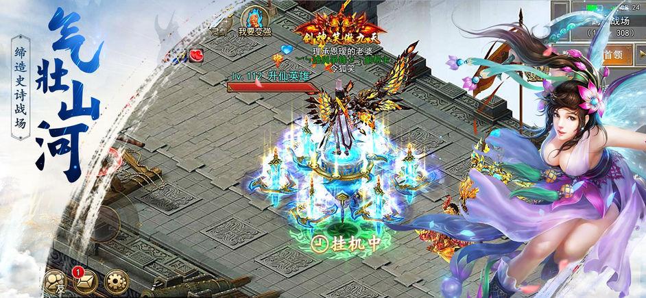热血仙姬V1.0 破解版