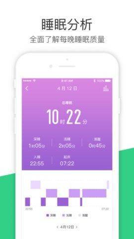 斐讯运动V2.0.3006 苹果版