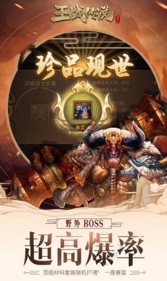 王战传说V3.10.2 破解版