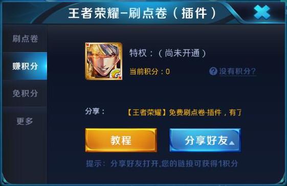 王者荣耀刷点券V1.0 免费版