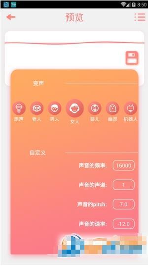 花Q语音包V1.0.0 安卓版