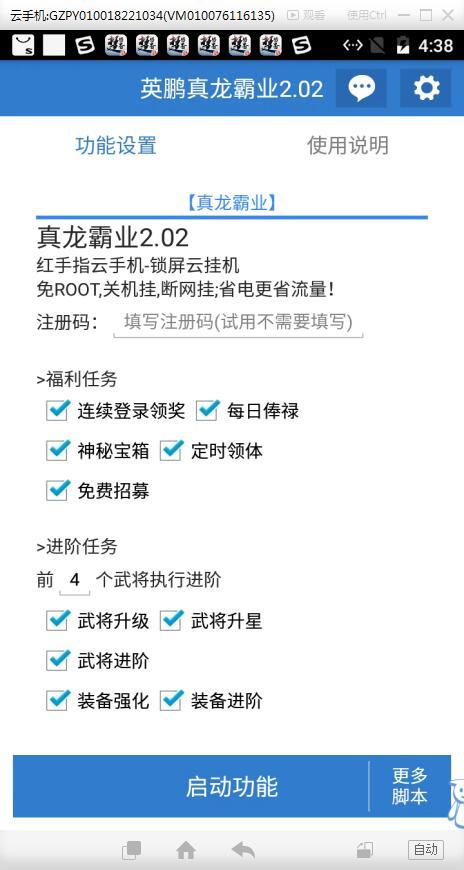 真龙霸业辅助免root云挂机脚本V2.1.48 安卓版