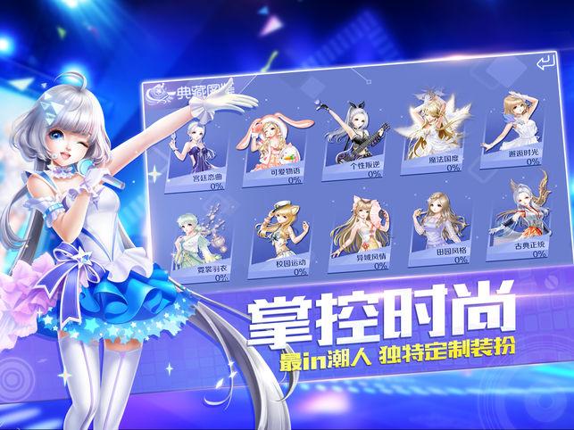 QQ炫舞手游V1.0 苹果版