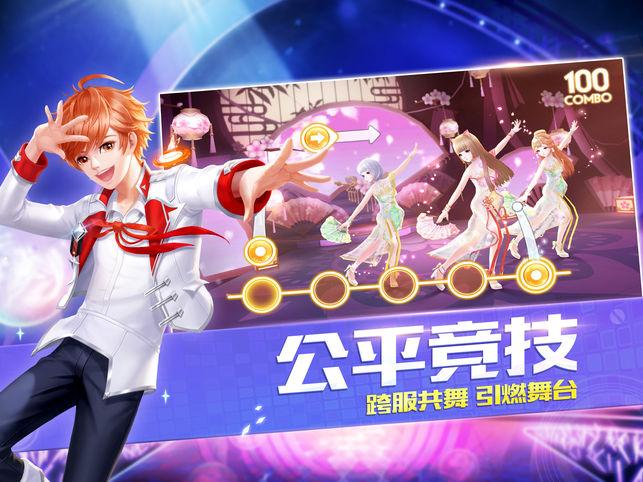 QQ炫舞手游V1.0 正式版