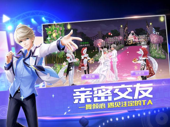 QQ炫舞手游V1.0 官方版