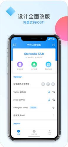 WiFi万能钥匙V4.6.5 苹果版