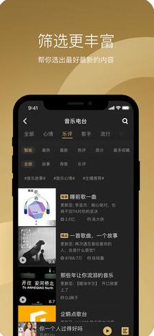 企鹅FMV4.1.2 苹果版
