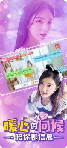 心动女友2V1.0 安卓版