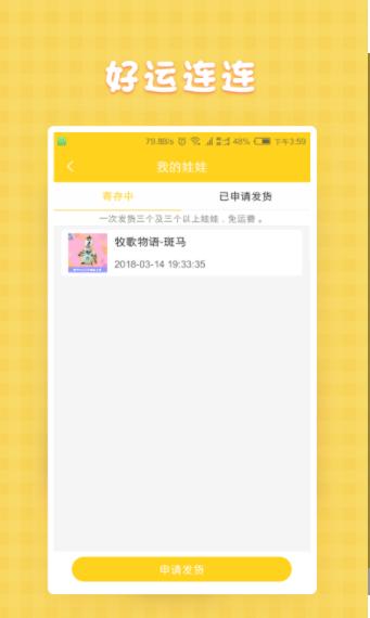 淘淘抓娃娃V1.1.1 安卓版