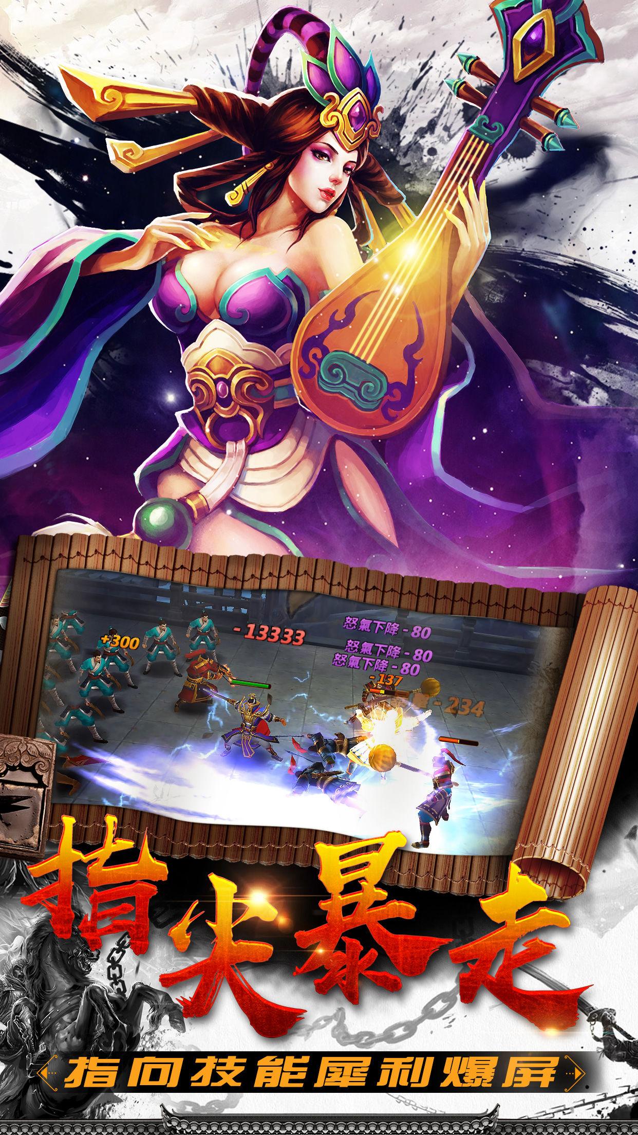 三国神将战纪V1.5 电脑版