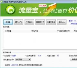 流量宝 V2.3.1423 电脑版