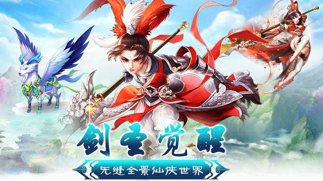轩辕剑圣V1.0 安卓版
