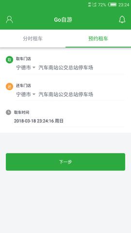 Go自游V1.0.0 安卓版