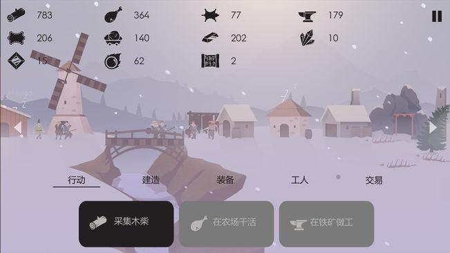 篝火之地V1.0.5 安卓版