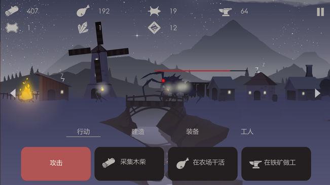 篝火之地V1.0.5 汉化版