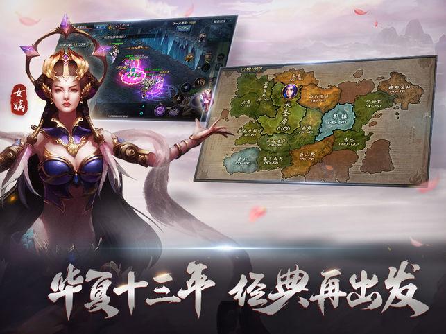 QQ华夏手游V1.1.1 无限钻石版