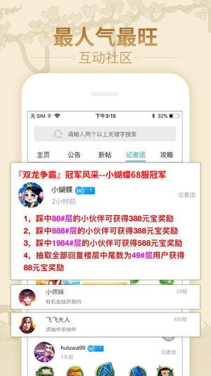 葫芦娃社区论坛登录appV1.0.8 苹果版