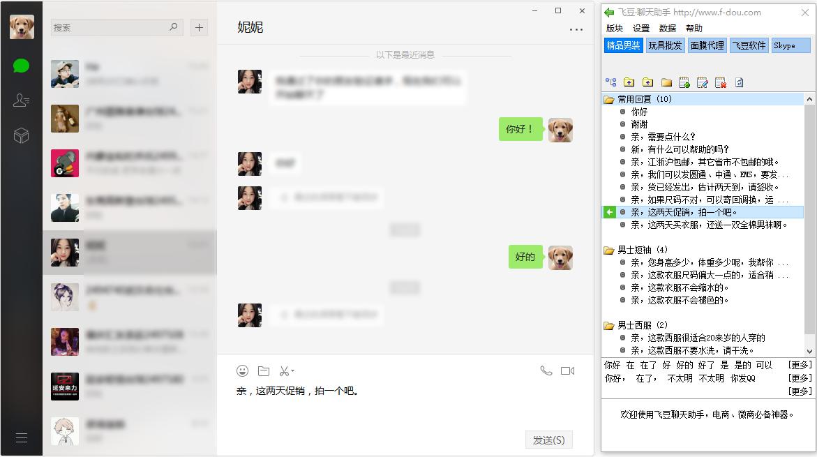 飞豆微信聊天机器人V2.16 免费版