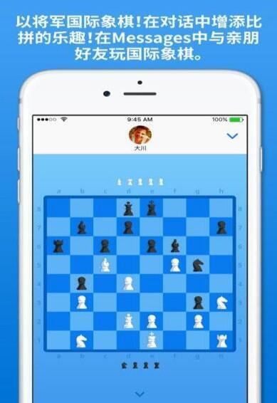 将军国际象棋V1.0 iOS版