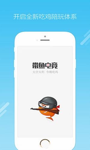 带鱼电竞V1.0 苹果版