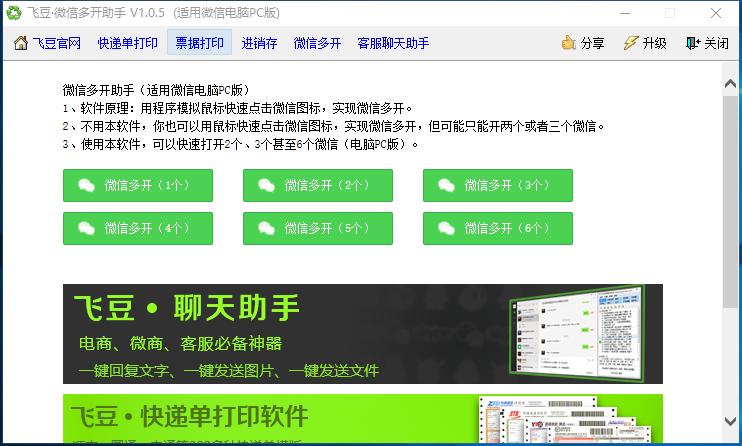 飞豆微信电脑版多开软件V1.06 免费版