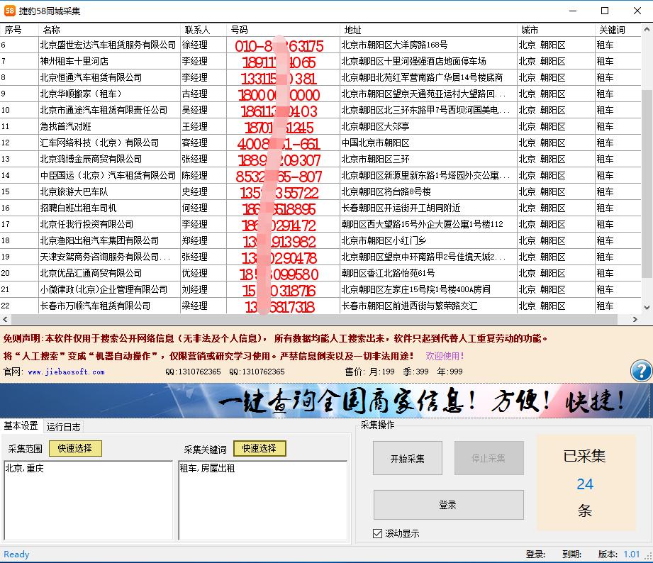 捷豹58同城采集V3.1 官方版