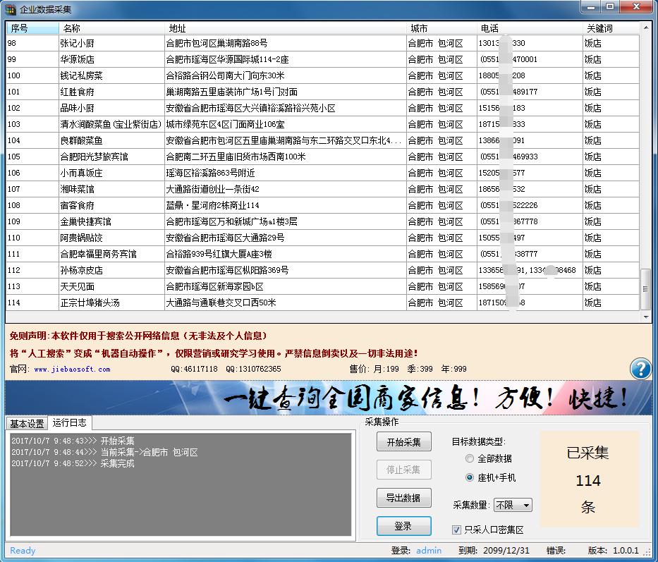 捷豹企业数据采集V3.1 官方版