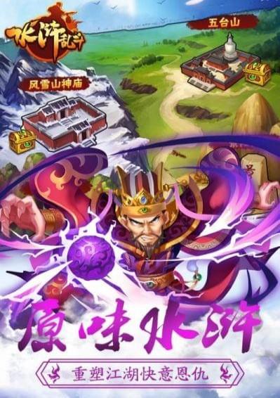 水浒乱斗V1.0 破解版