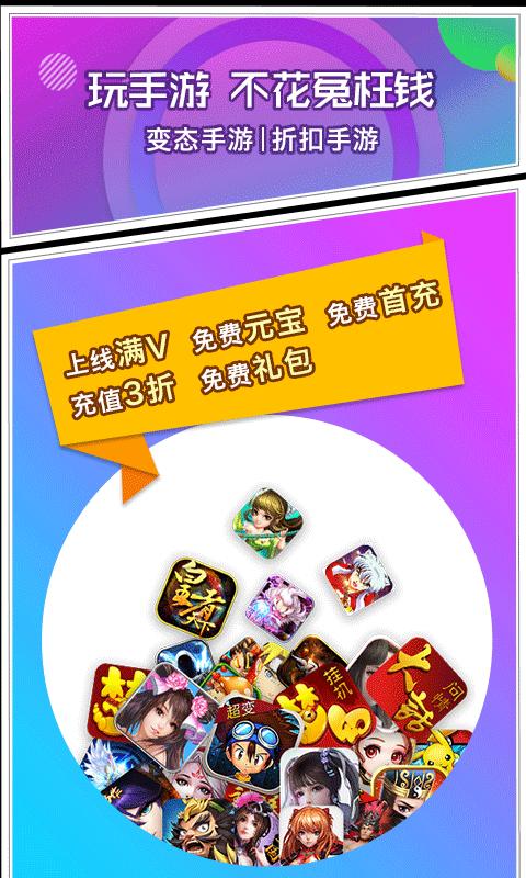 乐嗨嗨游戏盒子V2.3.8 苹果版