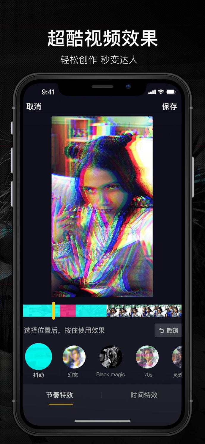 抖音V1.7.7 安卓版