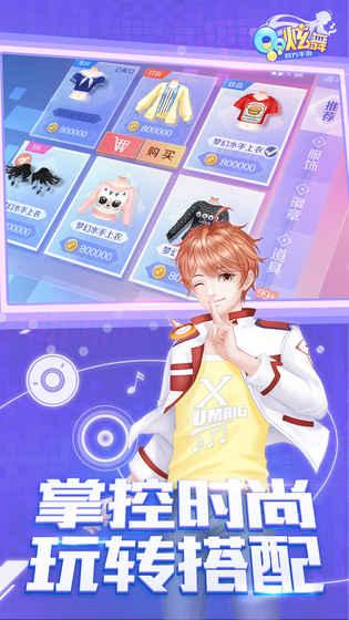 QQ炫舞手游助手V1.0 安卓版